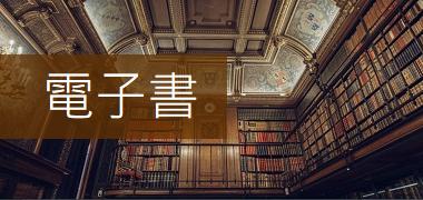 暑期閱讀計劃「e悅讀學校計劃」